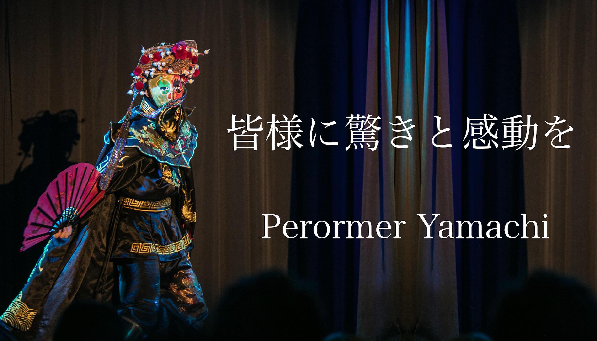 変面.中国第二級国家機密.中国.お面.マジック.やまち.yamachi